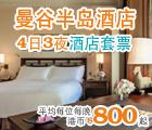 曼谷半島酒店3日2夜酒店套票, The Peninsula Bangkok 3D2N Hotel Package