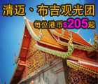 清迈, 布吉, 观光团, Chiang Mai, Phuket, Local Tour