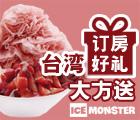 台湾, Ice Monster, 新鲜水果冰, 冰店, 甜点, taiwan, hotel