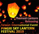 平溪天燈節, pingxi sky lantern festival, 元宵限定版, lantern special, 主題天燈