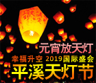 平溪天灯节, pingxi sky lantern festival, 元宵限定版, lantern special, 主题天灯