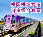 Taoyuan Airport MRT, A1 Taipei Main Station, A3 New Taipei Industrial Park Station, A8 Chang Gung Memorial Hospital Station, A12 Airport Terminal 1 Station, A13 Airport Terminal 2 Station, 桃园机场捷运, A1台北车站, A3新北产业园区站, A8长庚医院站, A12机场一航厦站, A13机场二航厦站