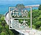 玩骑日本,来一赵单车旅游, Cycling in Japan
