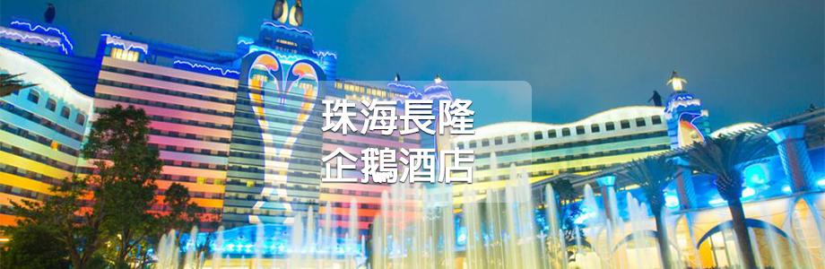 珠海长隆企鹅酒店套票 Zhuhai Chimelong Penguin Hotel Package