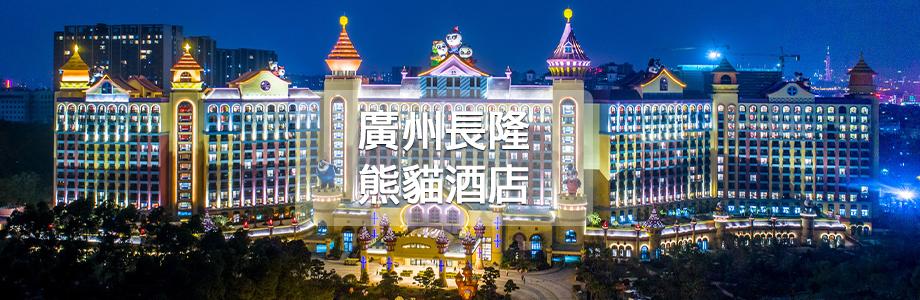 广州长隆熊猫酒店套票 Guangzhou Chimelong Panda Hotel Package