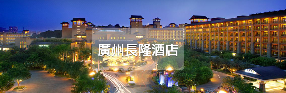 广州长隆酒店套票 Guangzhou Chimelong Hotel Package