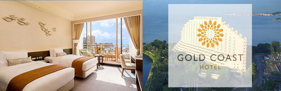香港黄金海岸酒店乐活体验连美食推广住宿套票, Gold Coast Hotel Room Package
