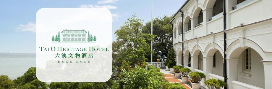 大澳文物酒店餐饮住宿套票, Tai O Heritage Hotel