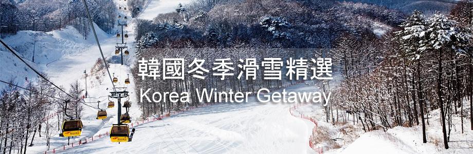 韩国冬季滑雪精选, Korea Winter Getaway