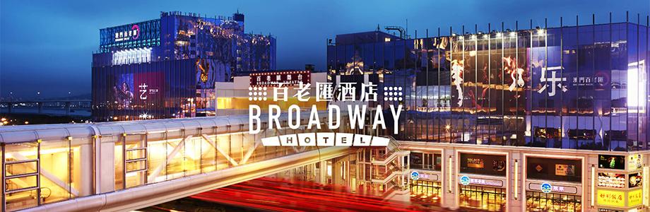 澳门百老汇酒店住宿套票, Macau Broadway Hotel Package