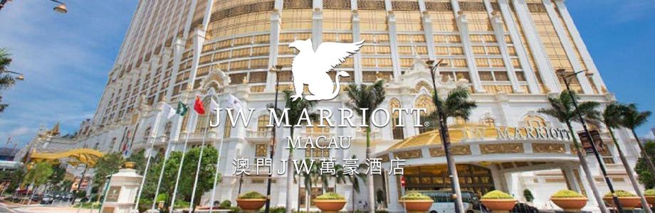 澳门JW万豪酒店住宿套票 Macau JW Marriott Hotel Package