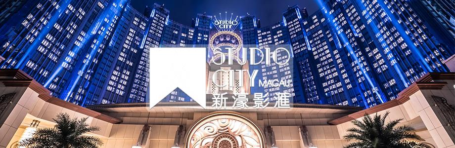 澳门新濠影汇酒店住宿套票,  Macau Studio City Hotel Package