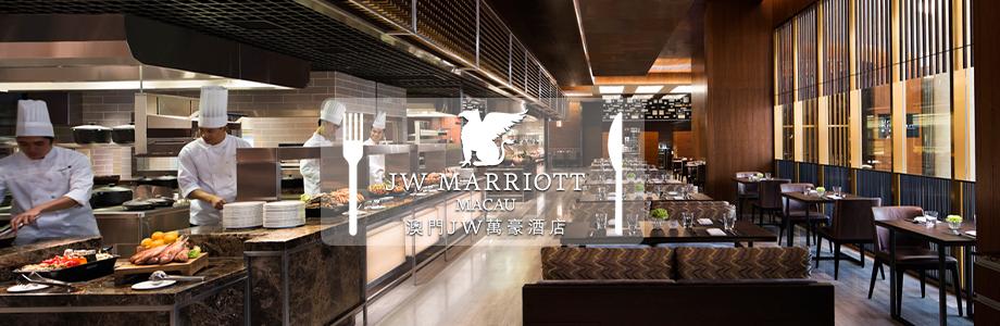 澳门JW万豪酒店餐饮精选 Macau JW Marriott Hotel Food and Beverage Special