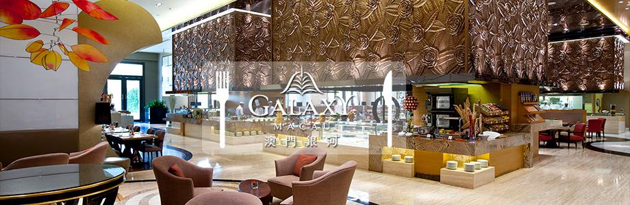 澳门银河酒店餐饮精选 Macau Galaxy Hotel Food and Beverage Special