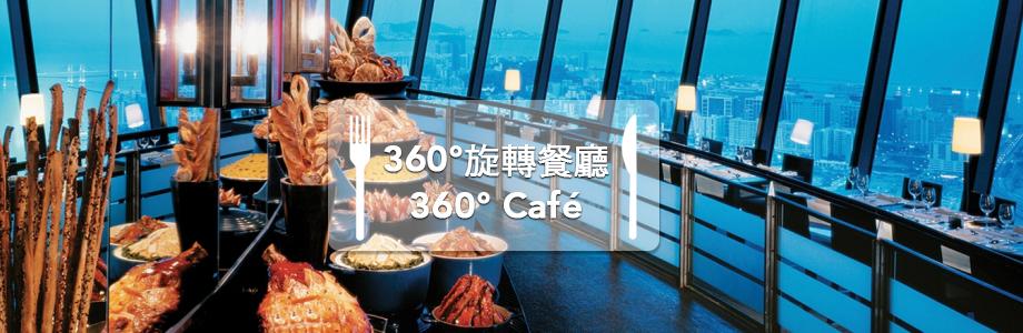 澳门旅游塔360°旋转餐厅套票 - 包括自助餐/下午茶餐 + 来回船票 - 每位$440起!