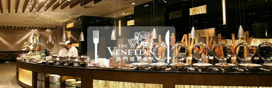澳门威尼斯人酒店餐饮精选 Venetian Macao Food and Beverage Special