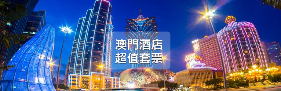 澳门酒店超值套票 Macau Hotel Special Package