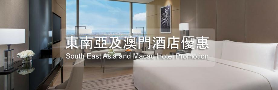 东南亚及澳门酒店优惠 South East Asia and Macau Hotel Promotion