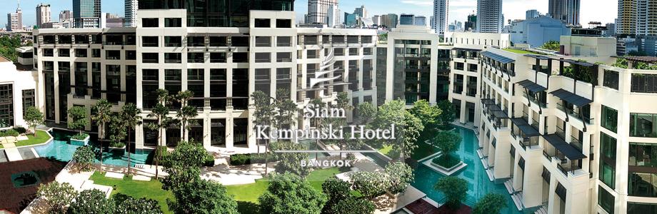 曼谷凯宾斯基酒店, Siam Kempinski Hotel Bangkok