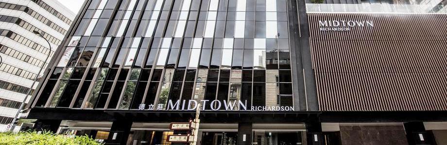 台北德立庄酒店住宿套票 Taipei The MidTown Richardson Hotel Package